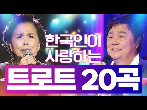 한국인이 사랑하는 트로트 명곡 20곡!!! 왜 명곡인지 다시 한번 들어보세요! #이미자 #남진 #조항조