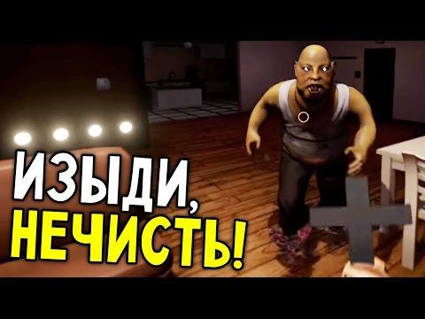 Ben the Exorcist - РЕАЛЬНЫЙ ЭКЗОРЦИЗМ (прохождение на русском) #1