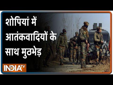 J-K के Shopian में आतंकवादियों के साथ मुठभेड़, सुरक्षाबलों ने मार गिराए 3 आतंकी | IndiaTV News