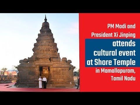 प्रधानमंत्री मोदी और Mamallapuram में शोर मंदिर में राष्ट्रपति क्सी जिनपिंग में पढ़ता सांस्कृतिक घटना, तमिलनाडु