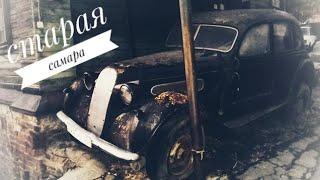 Контрасты старой Самары / Anna Belobrova