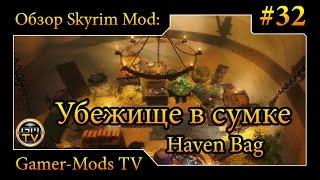 ֎ Убежище в сумке / Haven Bag ֎ Обзор мода для Skyrim #32