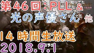 コメ付【FF14:PLL46】(18/09/01)14時間生放送①【光の声優さん】第46回プロデューサーレターライブ