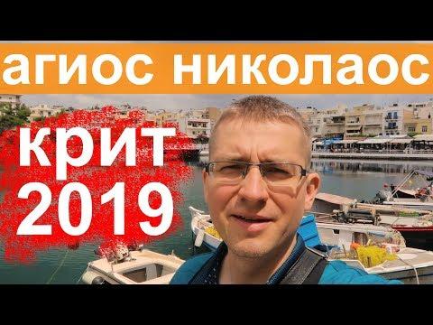 Агиос Николаос - блог путешественника - Греция/Крит 2019