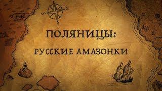 ПОЛЯНИЦЫ:БЫЛИ ЛИ ПРОТОТИПЫ У РУССКИХ АМАЗОНОК?