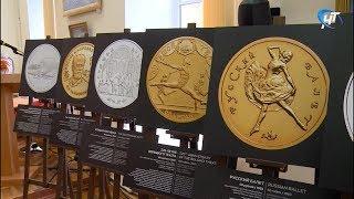 В Новгородской областной библиотеке открылась выставка изображений российских памятных монет, посвященных театру