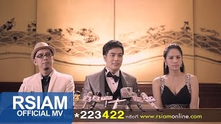 ผู้หญิงไม่รู้จักอาย ผู้ชายไม่รู้จักพอ : กานดา อาร์สยาม [Official MV]
