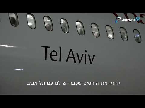 """מטוס אתיופיאן איירליינס הנושא את שמה של העיר ת""""א נוחת בנתב""""ג"""
