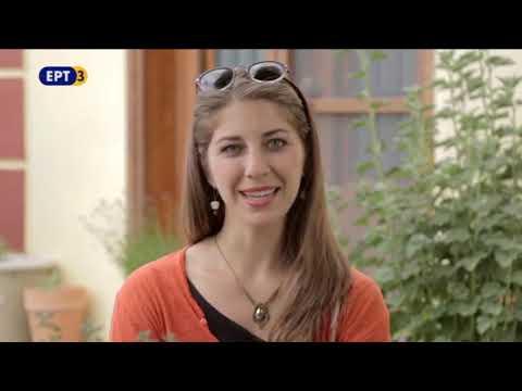 Βότανα, καρποί της γης – «Στα χωριά της Αλμωπίας» | 25/07/2017 | ΕΡΤ