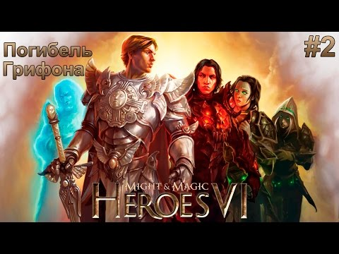 Герои меча и магии 4 торрент геймс
