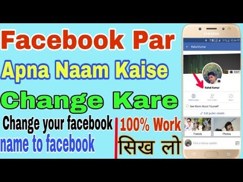 Download Facebook Par Apna Naam Kaise Change Kare How To Change Yo