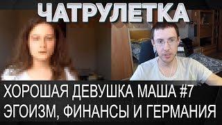 Хорошая девушка Маша #7 - эгоизм, финансы, Германия, московская квартира и отдых  ✔ ЧАТРУЛЕТКА