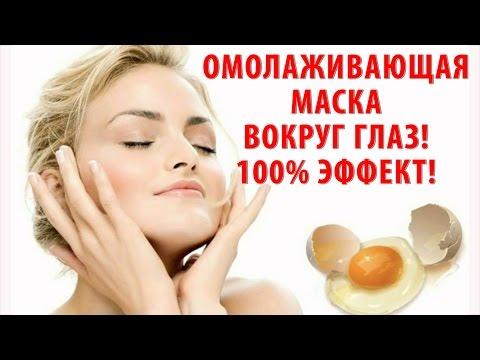 МАСКА ДЛЯ КОЖИ ВОКРУГ ГЛАЗ. Как убрать МОРЩИНЫ на коже вокруг глаз? УХОД ЗА ЛИЦОМ | 100 % ЭФФЕКТ.