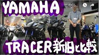 新型トレイサー900・MT-09トレイサーの比較動画です★