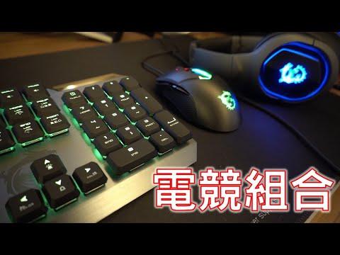 Huan開箱微星最新電競設備