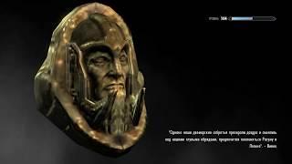 The Elder Scrolls V: Skyrim--Крепость Соколиное Гнездо--#1