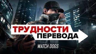 Трудности перевода. Watch Dogs