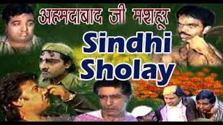 Sindhi Sholay   Full Comedy Movie   Ahmedabad Ji Mashoor   Chander Lachhu Sindhi Comedy