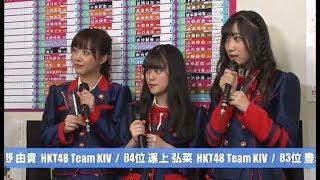 SKE48鎌田菜月竹内彩姫一色嶺奈第10回AKB48総選挙2018直後インタビュー山本彩柏木由紀