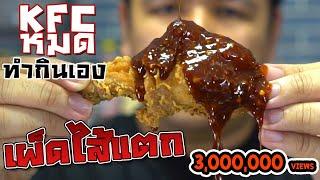 ไก่เด็ดเผ็ดไส้แตก ทำกินเองไม่ง้อ KFC - dooclip.me