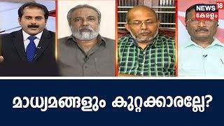 Prime Debate: ISRO ചാരക്കേസില് മാധ്യമങ്ങളും കുറ്റക്കാരോ? | 14th September 2018