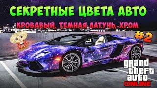 GTA 5 Online - СЕКРЕТНЫЕ Цвета Авто #2 (Кровавый, Темная латунь, Хром)