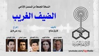 المسلسل الإذاعي الضيف الغريب ׀ محمود مرسي – عفاف شعيب ׀ نسخة مجمعة