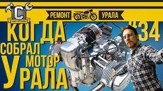 Ремонт мотоцикла Урал #34 - Первый запуск блестящего мотора