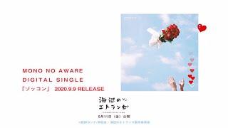 "MONO NO AWARE ""ゾッコン"" Special Teaser  映画『海辺のエトランゼ』ver."