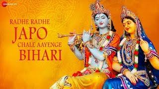 Radhe Radhe Japo Aayenge Bhihari   राधे राधे जापो आयेंगे बिहारी  Zee Music Devotional  Bhajan Lyrics