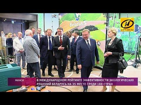 Беларусь выполнила большинство экологических рекомендаций ЕЭК ООН видео