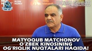 Matyoqub Matchonov o'zbek kinosining og'riqlik nuqtalari haqida!