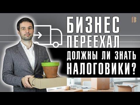 ПОЛНЫЙ ГИД по СМЕНЕ ЮРИДИЧЕСКОГО АДРЕСА в ООО, АО и НКО