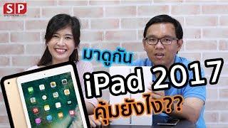 [Special] มาดูกัน ! กับ iPad 2017 แท็บเล็ตจาก Apple ที่ต้องบอกเลยว่าคุ้ม!! - dooclip.me