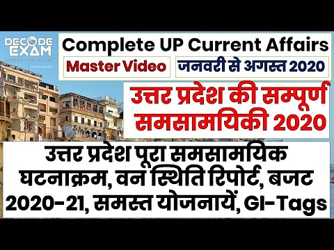 Complete UP Current Affairs (January to August 2020) || Uttar Pradesh Current Affairs Master Video