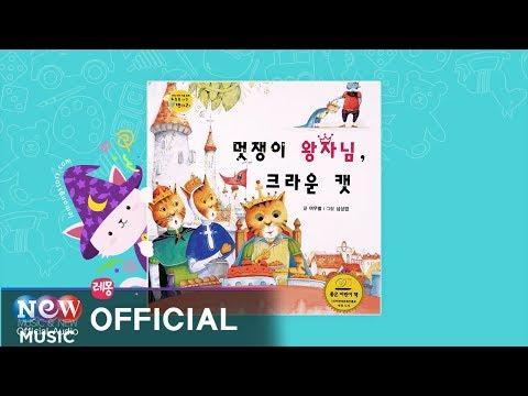 [Kids Story : Korean] 멋쟁이 왕자님 크라운 캣 - 하늘을 나는 병아리