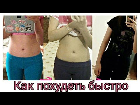 Сбросить вес на кремлевской диете