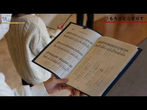 【清心のクリスマス】アドヴェントコンサート 聖歌隊(グリークラブ)2
