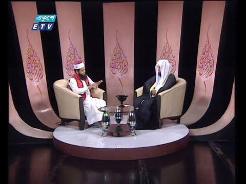 Islami Jiggasha || ইসলামী জিজ্ঞাসা || 02 Octorber 2020 || ETV Religion