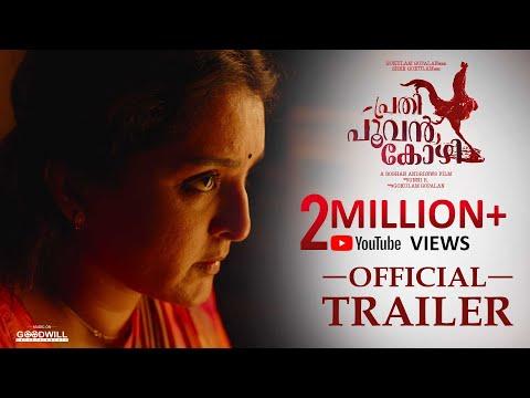 Prathi Poovankozhi Trailer - Manju Warrier, Rosshan Andrrews