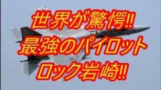 軍事演習で魅せた!伝説の航空自衛隊ロック岩崎の実力に…