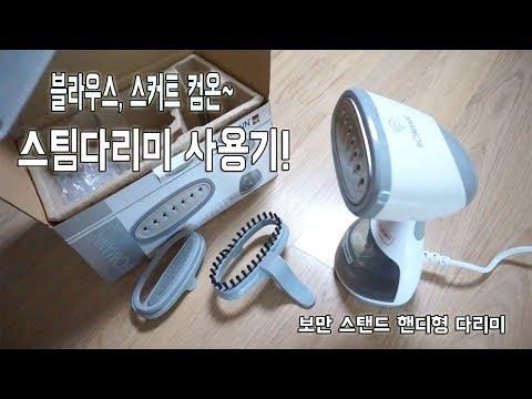 스팀다리미 리뷰! 핸디 스탠드형 보만제품