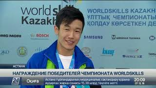 Победителей чемпионата WorldSkills Kazakhstan наградили в Астане