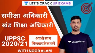Review Officer & Block Education Officer | Part - 1 | UPPSC | Noor Alam