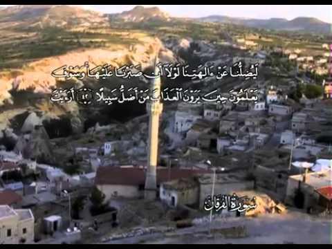 سورة الفرقان - الشيخ / محمد أيوب - ترجمة ألمانية