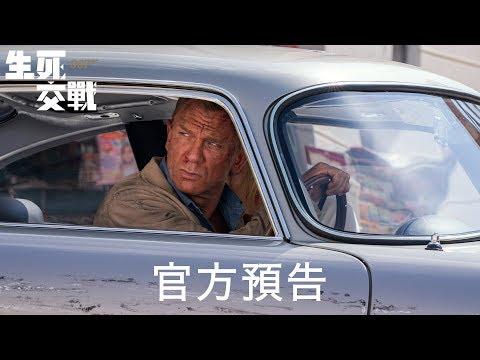 《007:生死交戰》官方預告正式曝光!