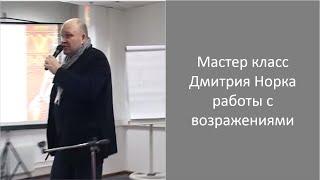 Скажи мне ДА Мастер класс, работы с возражениями - Дмитрий Норка