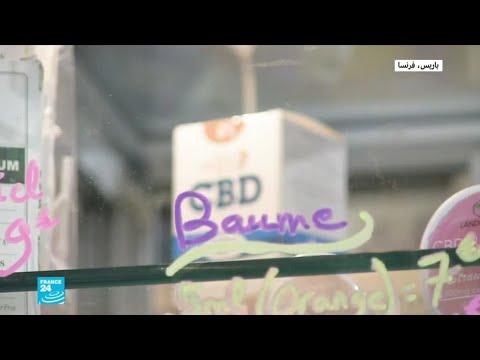 العرب اليوم - شاهد: وزيرة الصحة الفرنسية تنوي تشريع تداول نبات القنب المخدر لهذه الأسباب