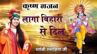 Special krishna bhakti - लागा बिहारी से दिल