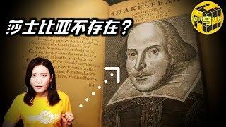 【奇闻】莎士比亚背后的巨大阴谋 也许你所知道的一切都是假的! [脑洞乌托邦 | 小乌 TV]